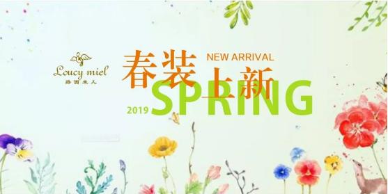 """""""路西米儿""""2019春装上市,春暖花开,给予宝宝新的气象!"""
