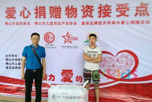 小熊B琪携手儿童产业协会助力儿童慈善事业
