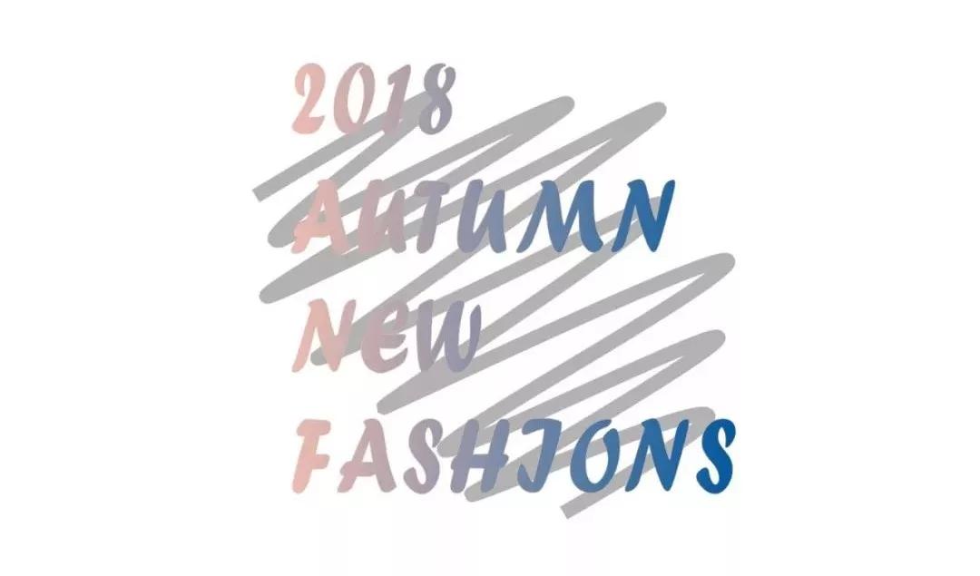 吉象貝兒︱2018 NEW AUTUMN FASHIONS