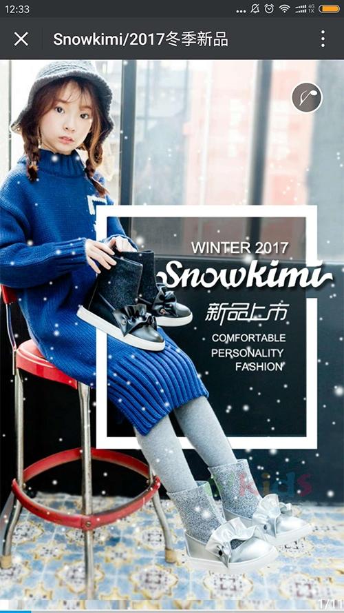 Snowkimi童鞋2017冬 用天真的笑聲邀請純潔的使者——雪花