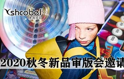 YSHCOBEL影尚可貝2020秋冬新品流行趨勢審版會邀請函