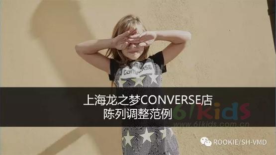 上海龙之梦converse店新品陈列调整范例