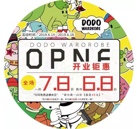 【DODO WARDROE】南京江宁万达店火爆开业中!