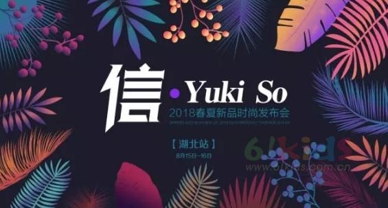 """""""信""""Yuki So 2018春夏品牌时尚发布会首站湖北圆满谢幕~"""