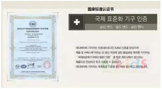 爹地宝贝荣获韩国无过敏认证,品质受国际追捧!