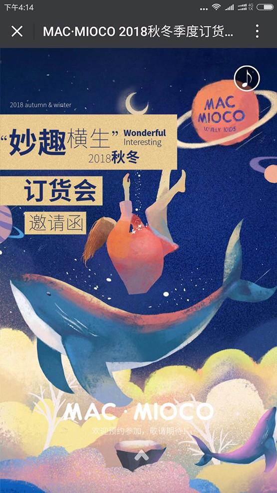 MAC·MIOCO2018秋冬季度订货会与您相约五月
