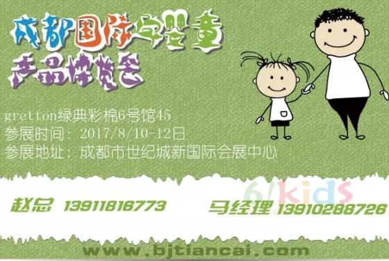 gretton绿典彩棉与您相约第七届成都孕婴童产品博览会