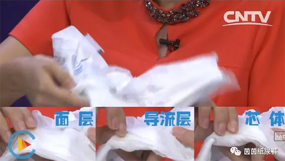 """央视网解密茵茵纸尿裤:能""""上天""""的纸尿裤"""