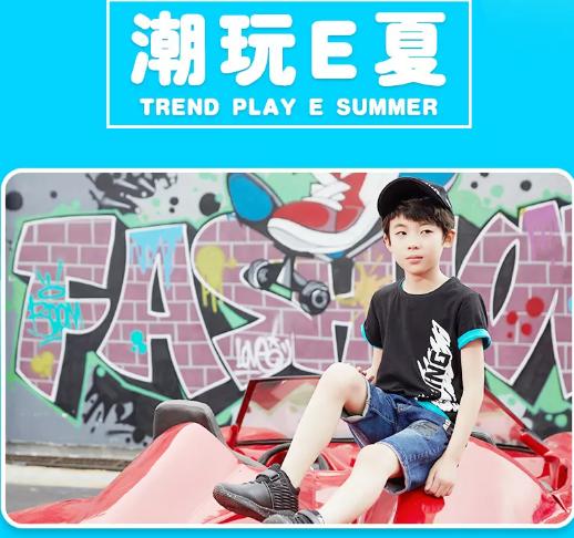 夏日之型丨卡丁夏日潮服專列,請上車!