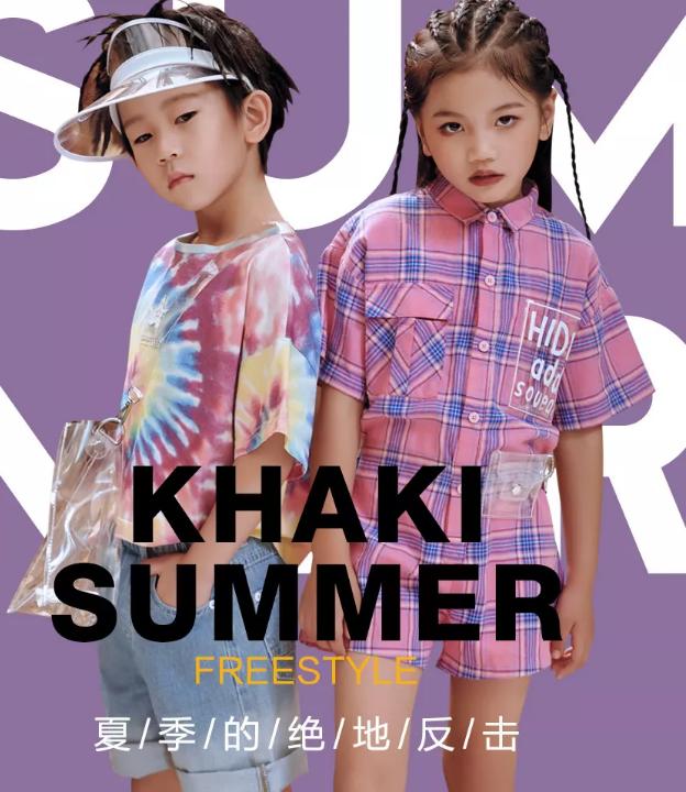 KHAKI夏季的絕地反擊丨清爽才是夏天最好的解藥,有你的freestyle嗎?