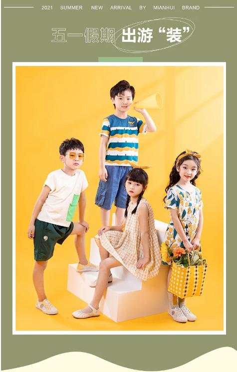 MIANHUI棉绘春夏新品 五一假期出游的装备!