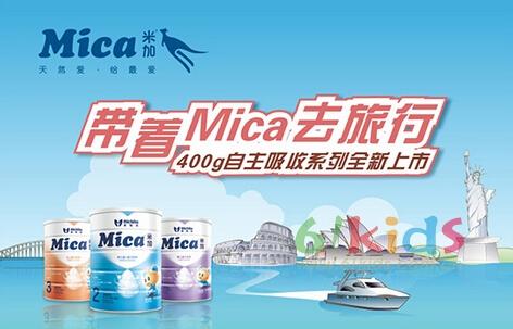 "Mica米加奶粉400g""便攜裝""全新上市!"