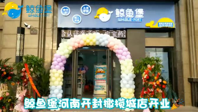 一天內五家門店開業,鯨魚堡未來可期