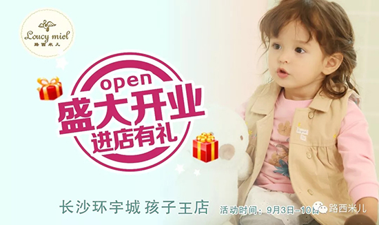 路西米儿童装长沙环宇城店即将盛大开业!