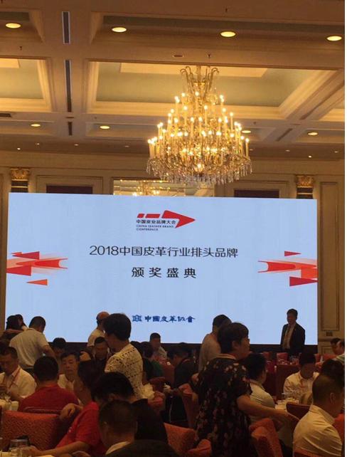 """喜訊:幫登榮獲""""2018中國童鞋優秀品牌"""""""