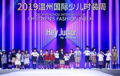 """为校服""""带盐""""Hey Junior闪耀2019温州国际少儿时装周"""