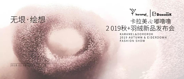 卡拉美&嘟噜噜2019秋·羽绒新品发布会与你相约浙江嘉兴!