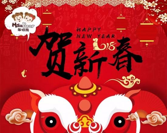 辭舊歲,賀新春,米拉熊給您提前拜年啦!