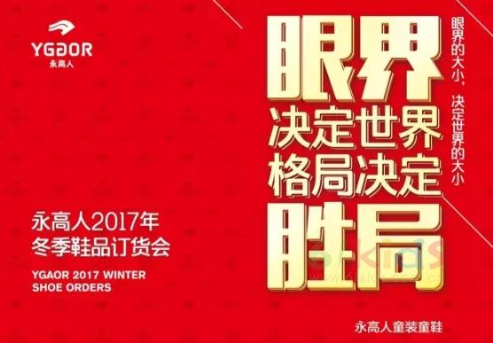 永高人童鞋2017年冬季新品訂貨會圓滿落幕!