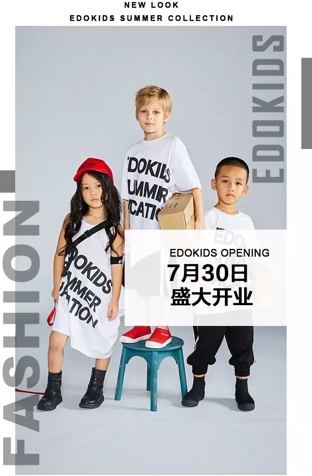 EDOKIDS新店 | 班里那些最会穿的孩子(妈),她们都去哪了?