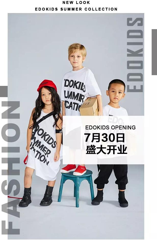 EDOKIDS新店 | 班里那些最會穿的孩子(媽),她們都去哪了?