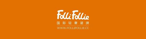 喜讯喜讯!祝贺Folli Follie12月七店开业,喜迎双旦!