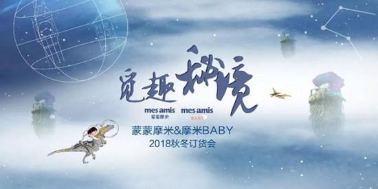 """""""覓趣?秘境""""蒙蒙摩米&摩米baby2018秋冬訂貨會圓滿落幕"""