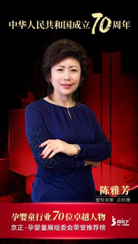 爱特孕婴陈雅芳:平台资源整合将成企业未来的核心竞争力