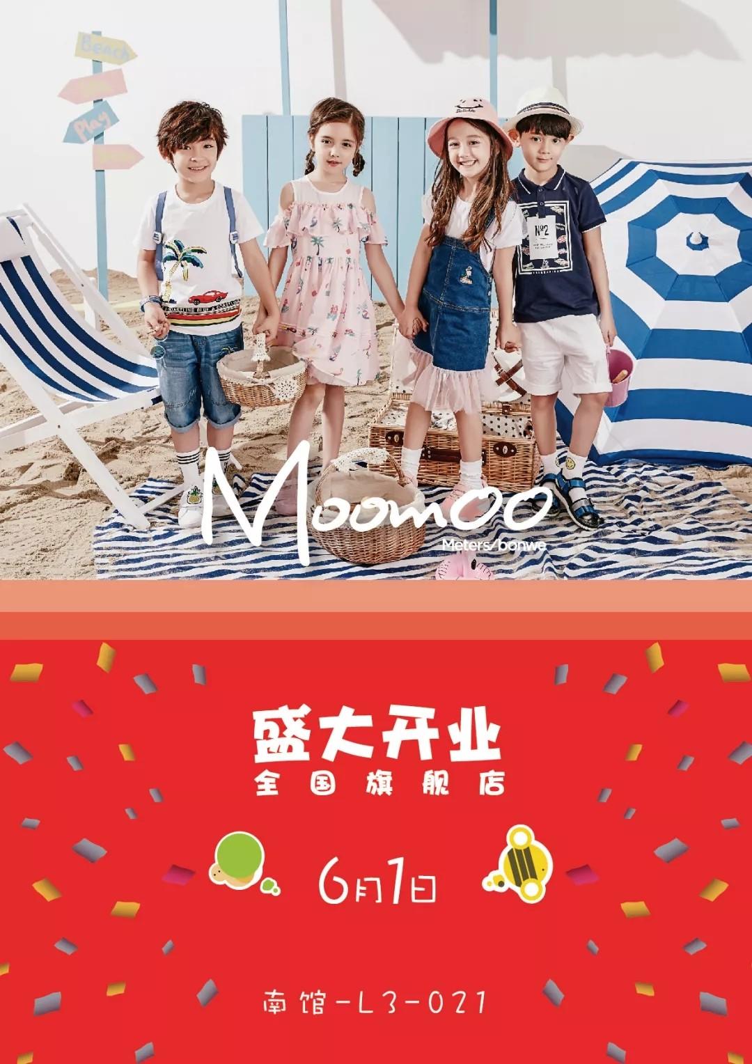 Moomoo旗艦店   成都龍湖北城天街61即將開業