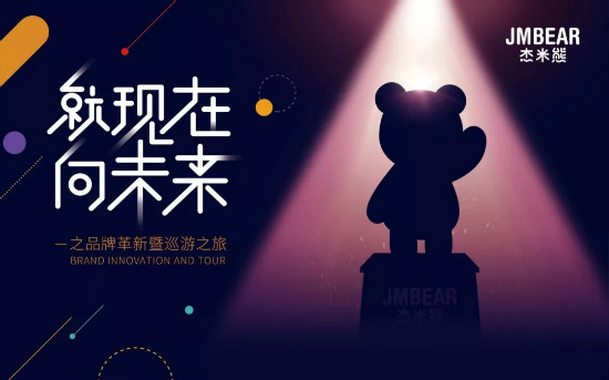 杰米熊2019品牌革新暨巡游之旅圓滿成功