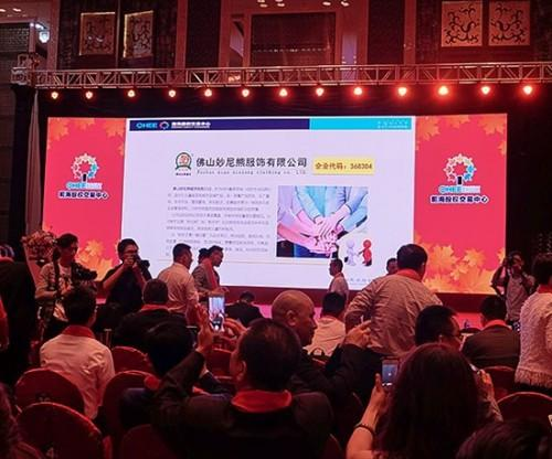 妙尼熊童裝成功掛牌深圳前海股權交易中心