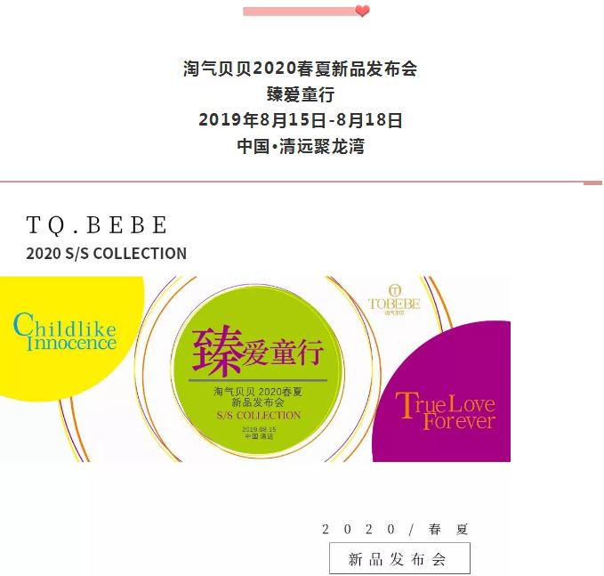 臻愛童行|2020 S/S COLLECTION