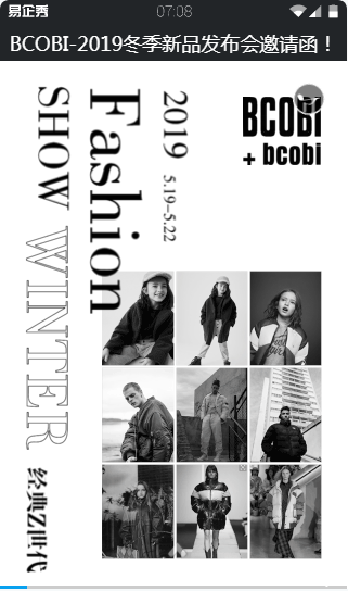 BCOBI不可比喻童裝2019年秋冬新品發布會歡迎您參會!