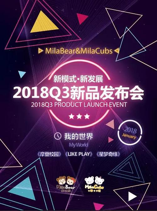 MilaBear&Milacubs2018Q3新品發布會向您發出誠摯邀請!