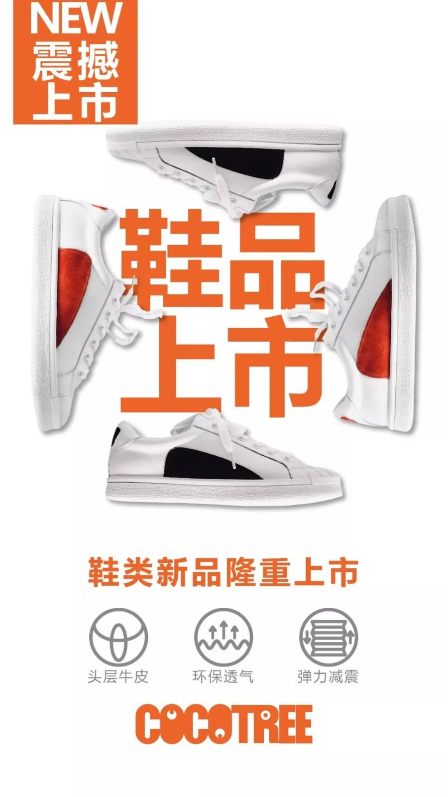 棵棵樹COCOTREE鞋類新品上市