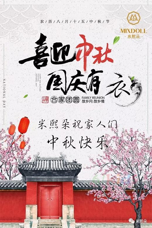 "mixdoll and 中秋国庆 喜迎中秋 国庆有""衣"""