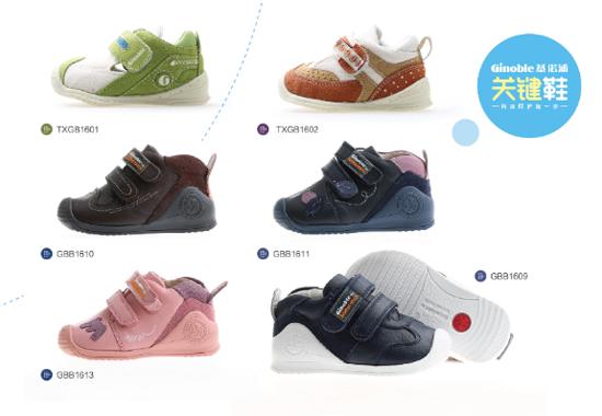 基諾浦童鞋研究所發布又一科研成果——關鍵鞋