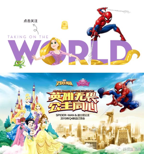 SPIDER-MAN&迪士尼公主2019年Q4新品訂貨會成功召開