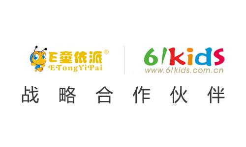 致中国童装品牌网(61kids)成长道路中的好朋友E童依派童装