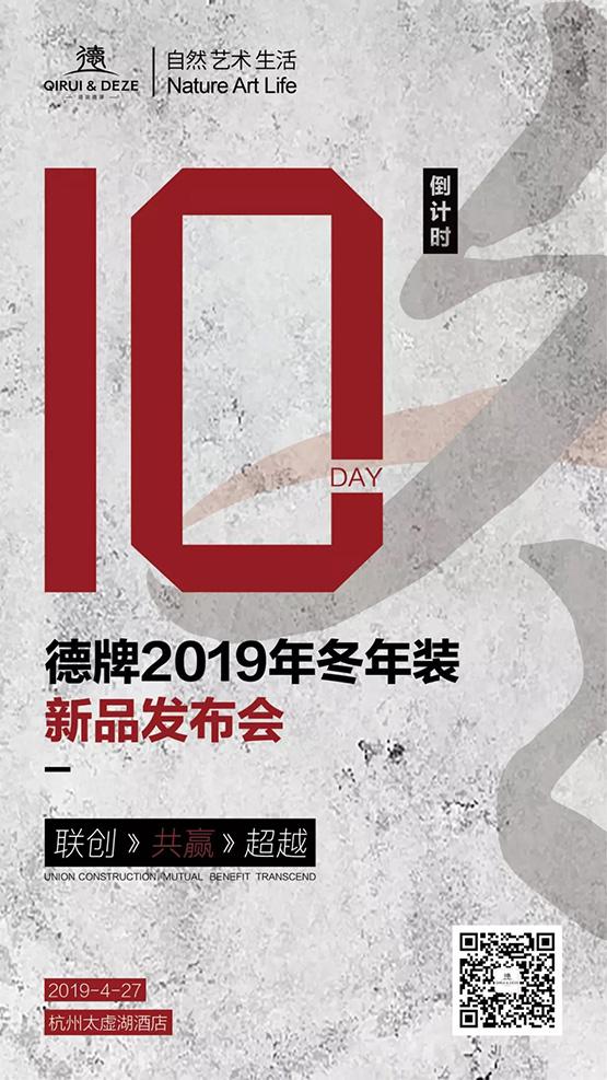 中國·琦瑞德澤||德牌2019冬年裝新品發布會以及瑞牌2019秋羽絨+冬年裝新品發布會倒計時10天!