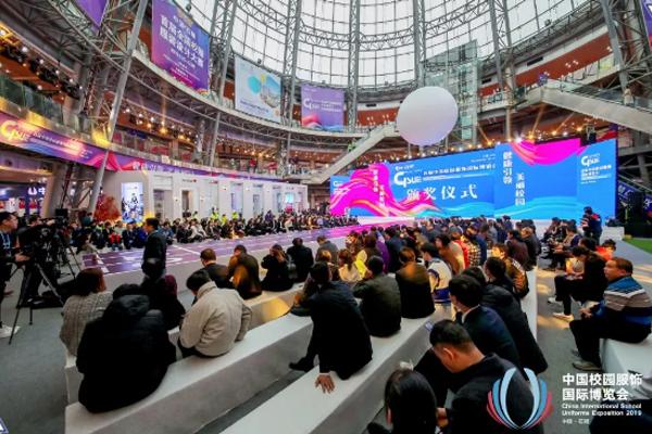 首屆中國校園服飾國際博覽會展評活動頒獎儀式成功舉行(內附獲獎名單)