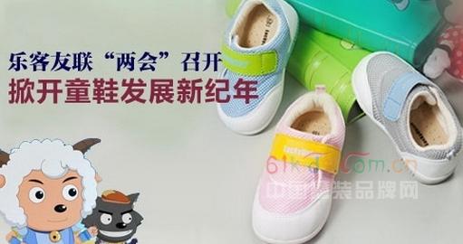 """乐客友联""""两会""""召开 掀开童鞋发展新纪年"""