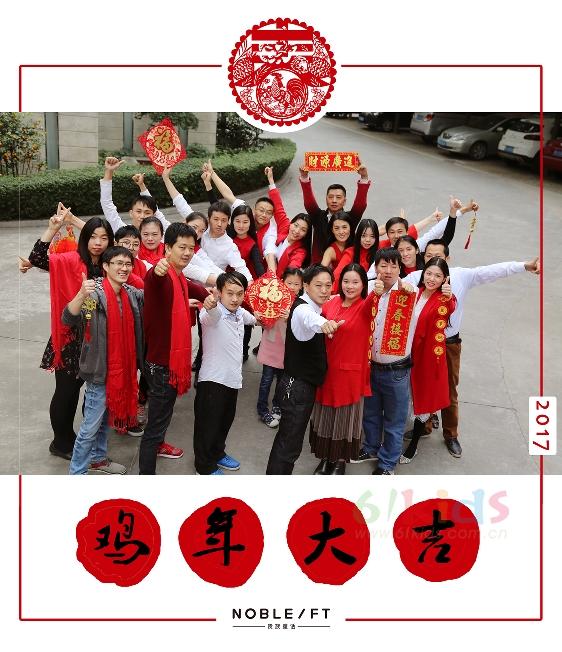 贵族童话:向各位合作伙伴以及朋友们,拜个早年!祝大家新春快乐!
