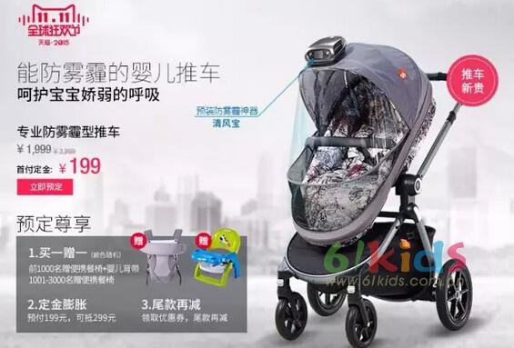 好孩子防霧霾嬰兒推車預售震撼開啟