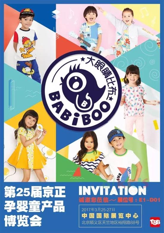 BABiBOO童装即将亮相北京京正孕婴童展