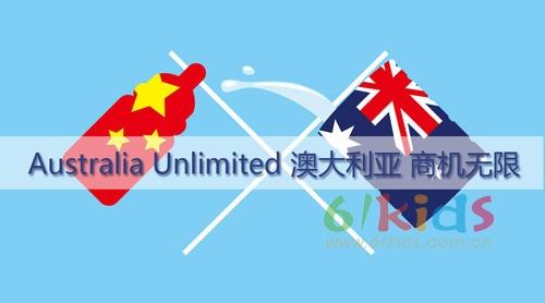 中澳正式簽署自貿協定 美智高乳業享受政策紅利