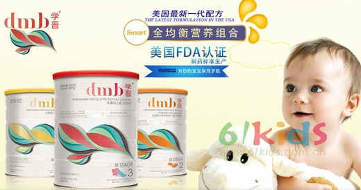 dmb学晋来自美国100%原装原罐进口奶粉