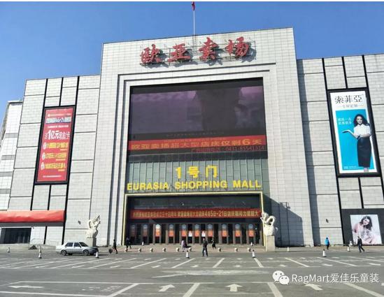 RAG MART 长春欧亚周年店庆,钜惠袭城!