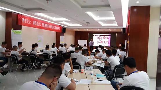 力學篤行 精進不休 ——西安交大·和氏乳業工商管理創新研修班第二期課程盛大開講