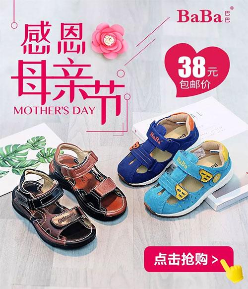 感恩母親節 BaBa巴巴品牌童鞋38元送到家!